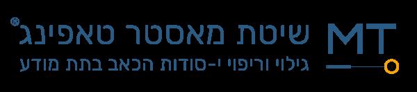 לוגו - שיטת מאסטר טאפינג